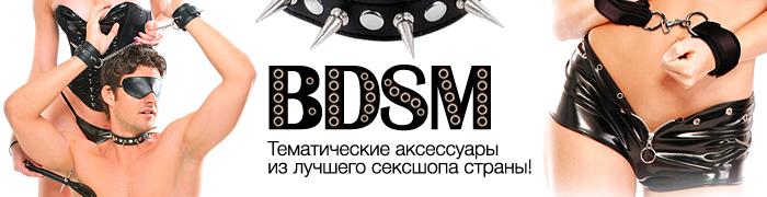ИнтимШоп БДСМ